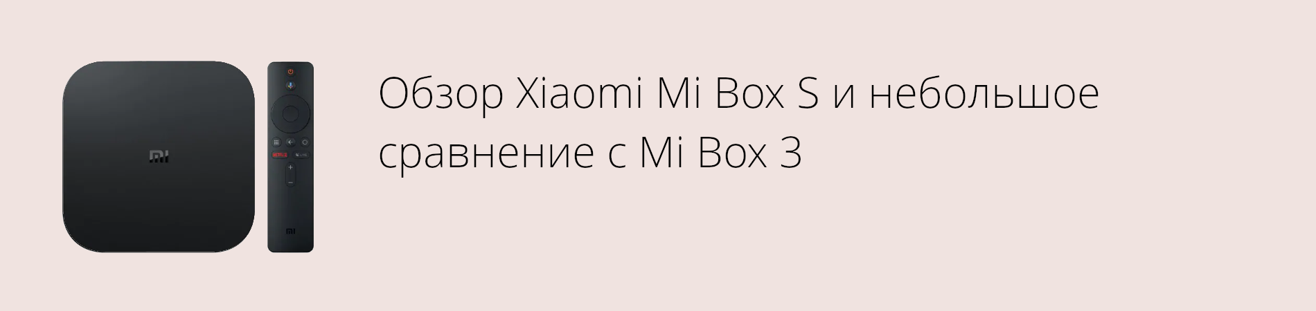 Обзор Xiaomi Mi Box S и небольшое сравнение с Mi Box 3