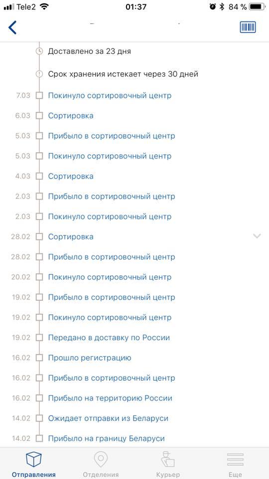 Моя посылка путешествовала 22 дня по московским отделениям, но радует, что  дошла  ) 678d9386292