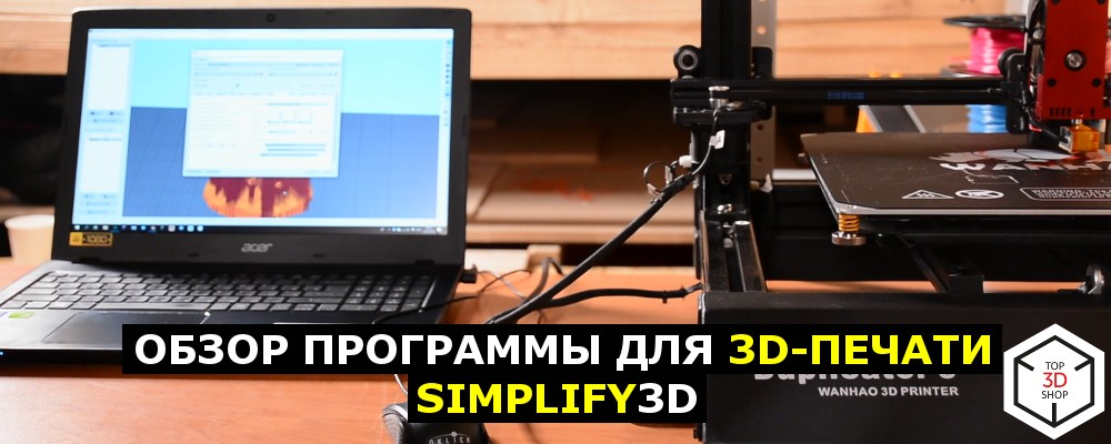 Overview of the program for 3D printing Simplify3D