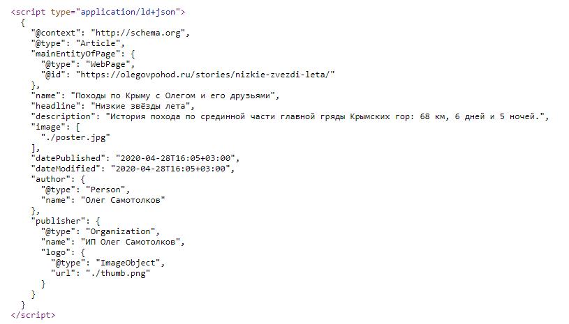 Структурированные данные на странице