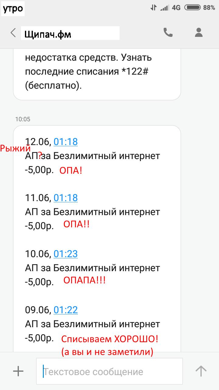 детализация со списаниями по 5 рублей каждый день, за услугу безлимитный интернет