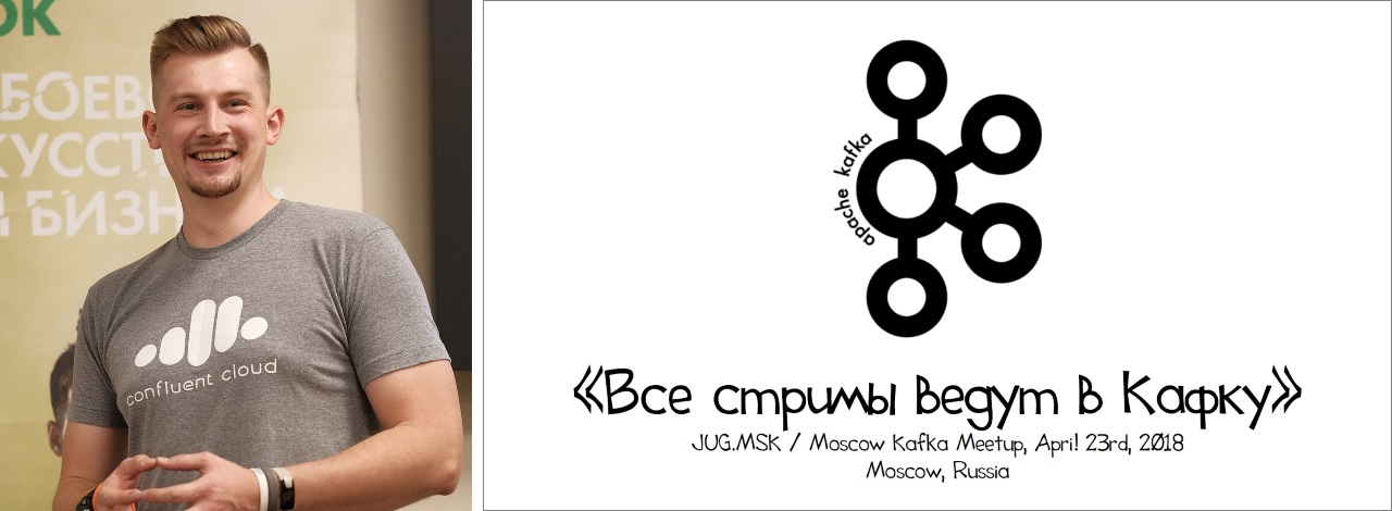 Victor Gamov about Apache Kafka on jug.msk.ru