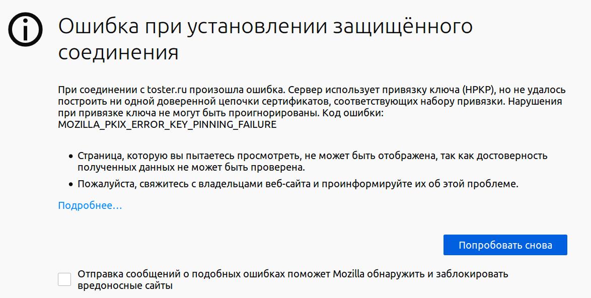 Очередная хрень с сертификатами на toster.ru