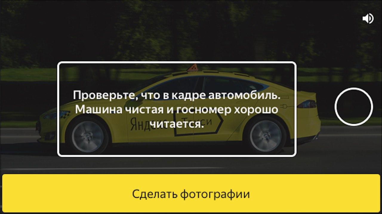 Стартовый экран ДКК в приложении Таксометр