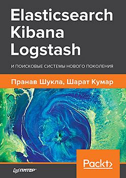 Книга «Elasticsearch, Kibana, Logstash и поисковые системы нового поколения»