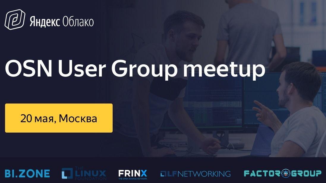 Open Source Networking meet-up — now in Yandex.Cloud #3.2019