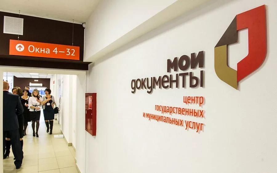Утечка персональных данных из московских МФЦ