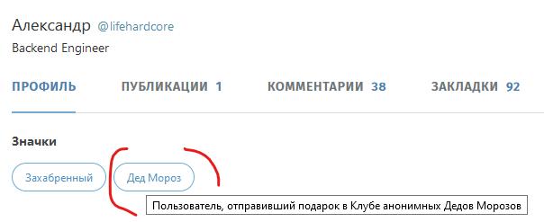 Скриншот с указанием где значок