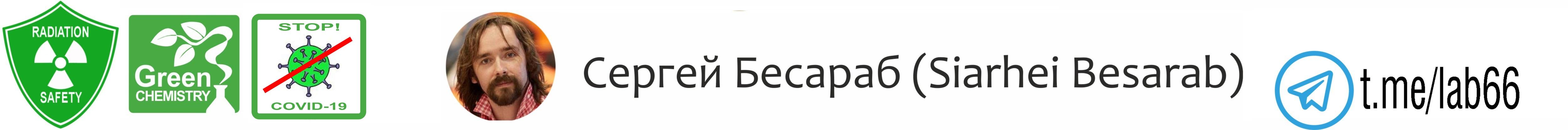 Сергей Бесараб (Siarhei Besarab)