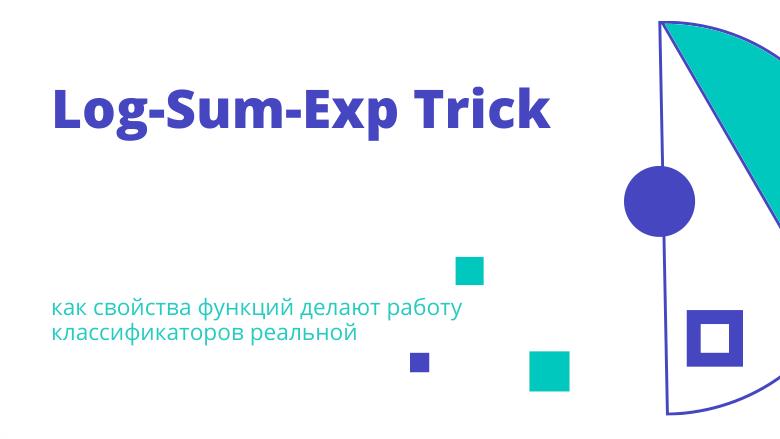 Log-Sum-Exp Trick: как свойства функций делают работу классификаторов реальной