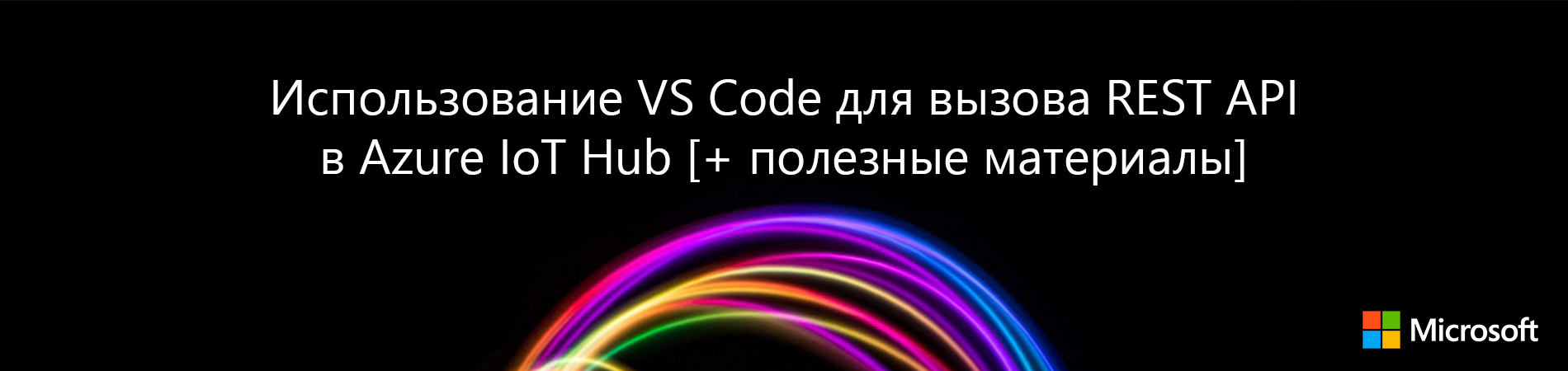 Using VS Code to call the REST API in Azure IoT Hub[+ полезные материалы]