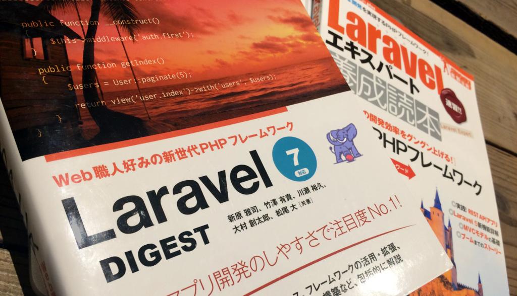 Laravel-Дайджест (29 июня  5 июля 2020)