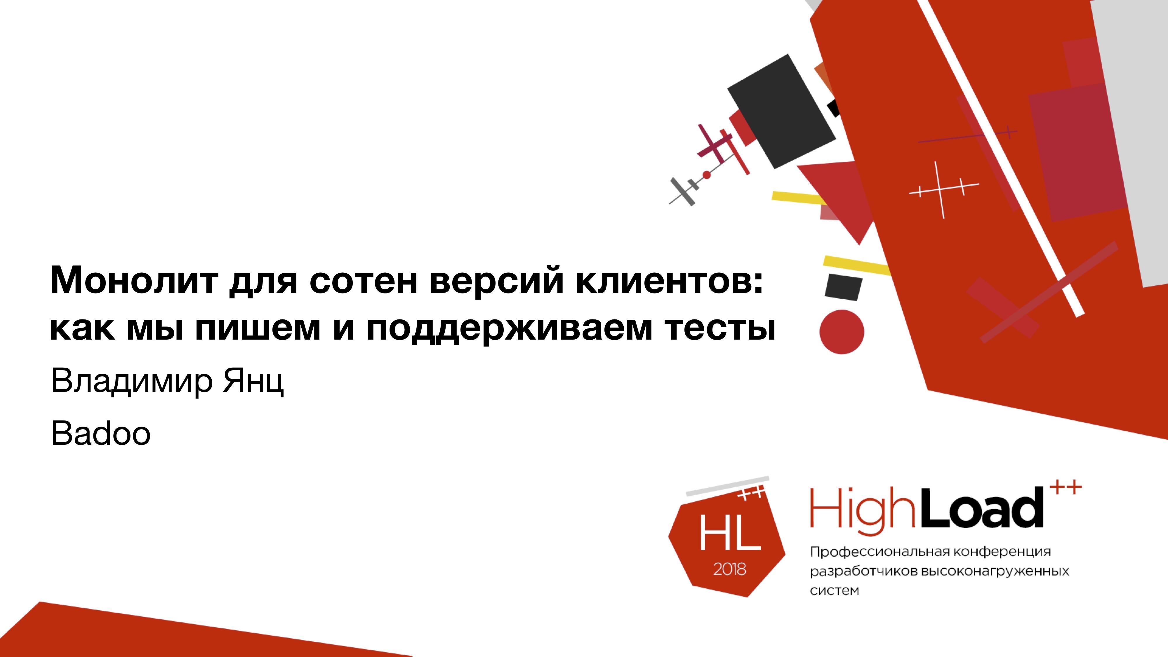 Конспект доклада «Монолит для сотен версий клиентов» (HL2018, Badoo, Владимир Янц)