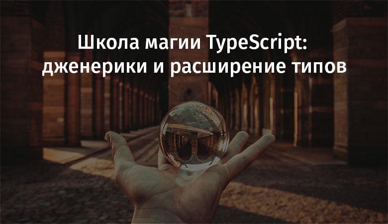 TypeScript magic school: generics and
