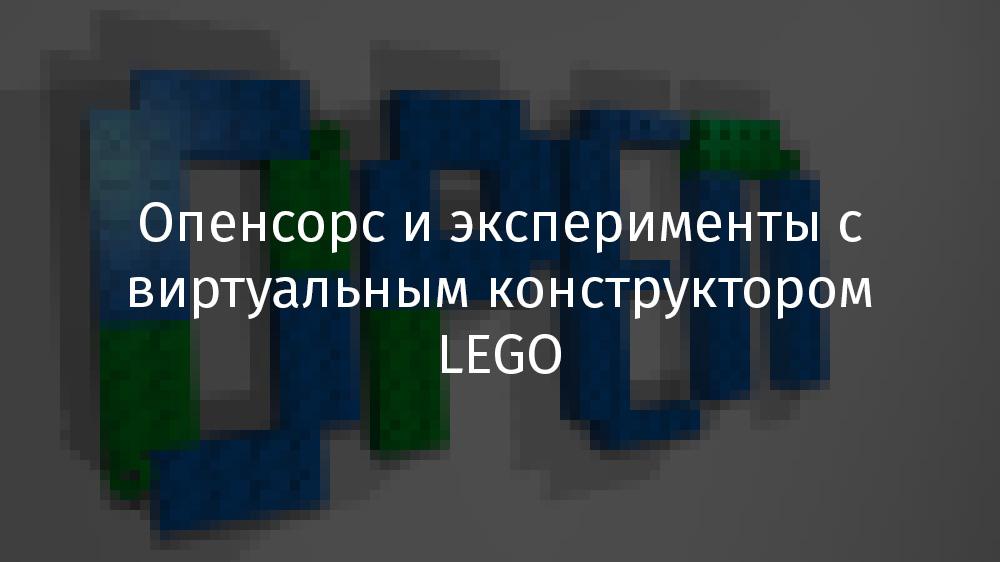 Перевод Опенсорс и эксперименты с виртуальным конструктором LEGO
