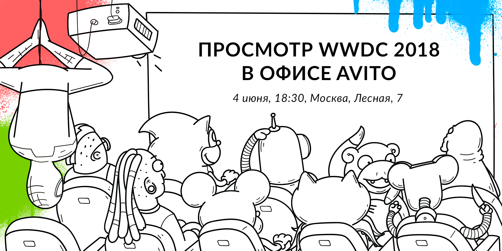Express Moscow - San Jose: a joint viewing of WWDC 2018 in Avito's office on June 4