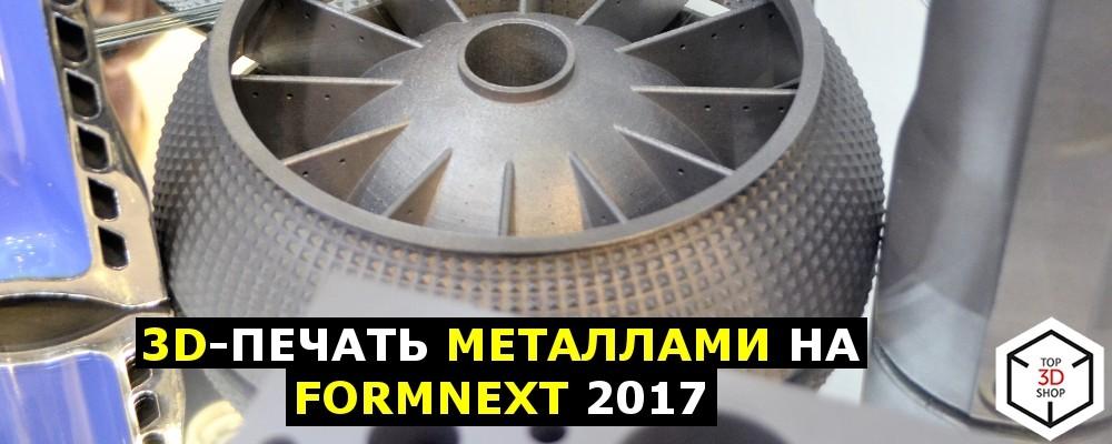 [recovery mode] 3D-печать металлами на Formnext 2017