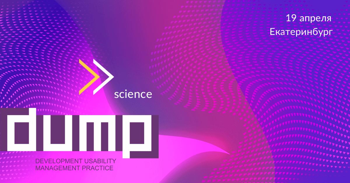 Cекция Science на конференции DUMP: расширяйте горизонты познания