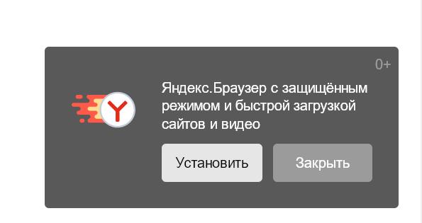 Очень мерзкий вылетающий блок с отвратительной прыгающей анимацией на странице результатов поиска Яндекса, чтобы горели в аду все, кто к нему причастен