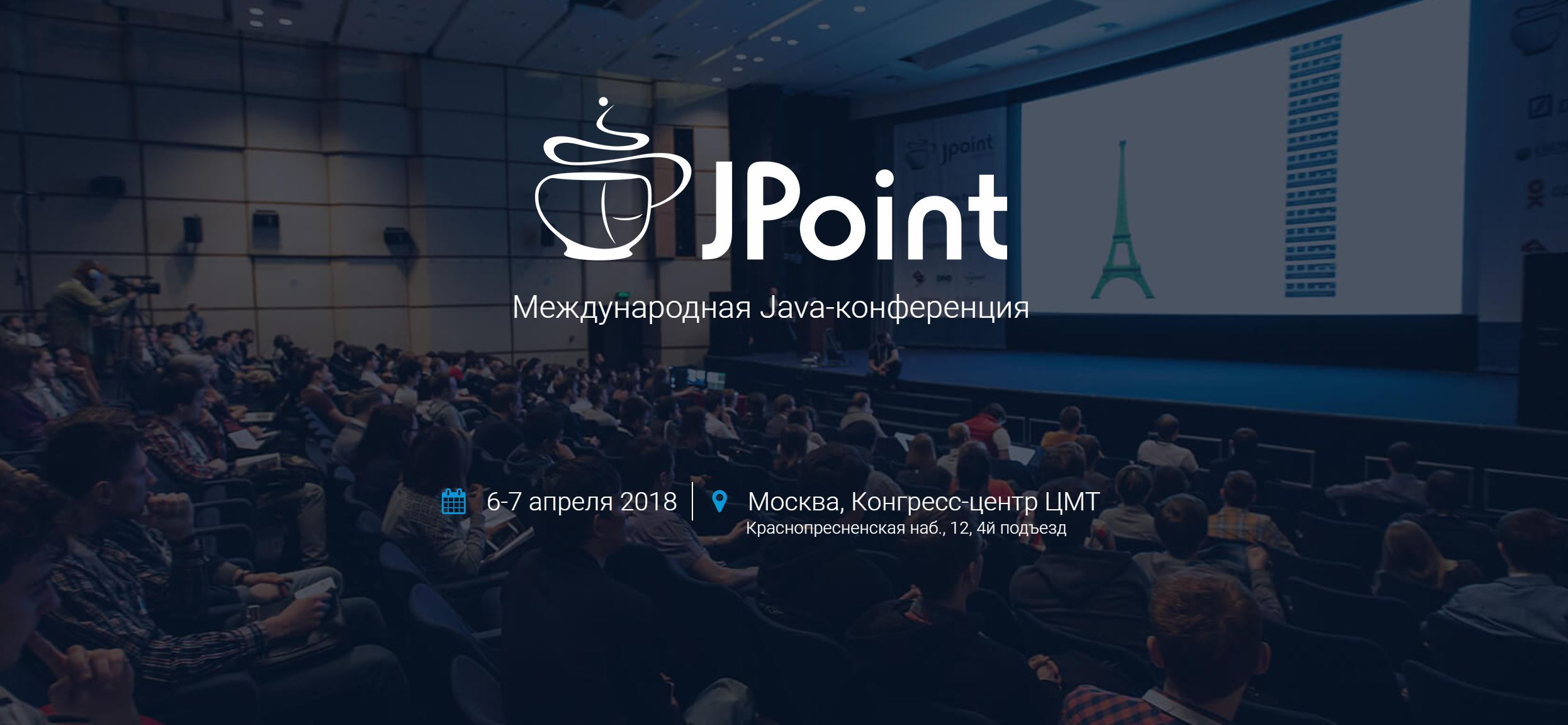 Анонс Java-конференции JPoint 2018: JDK 9, высокие нагрузки и производитель ...