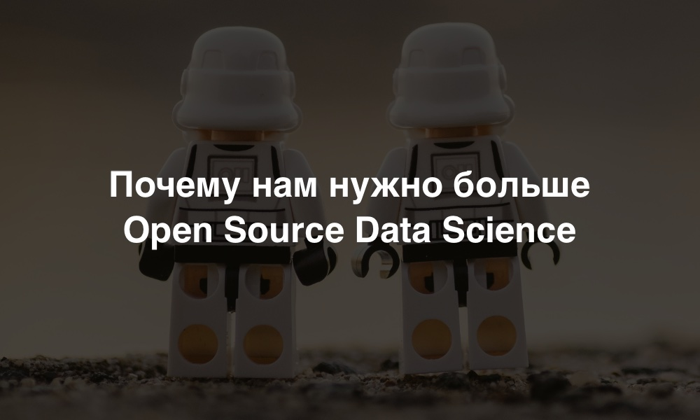 Перевод Почему нам нужно больше Open Source Data Science