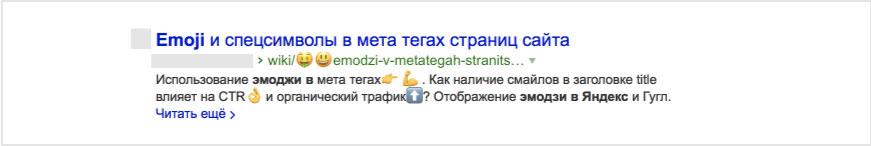 Эмоджи в выдаче Яндекса положительно влияют на продвижение