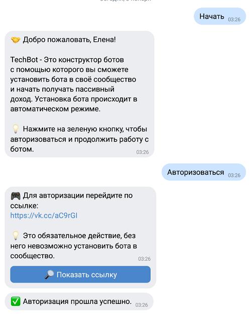 Пробуем заработать на сообществе ВКонтакте с помощью пранк бота (Call Prank)