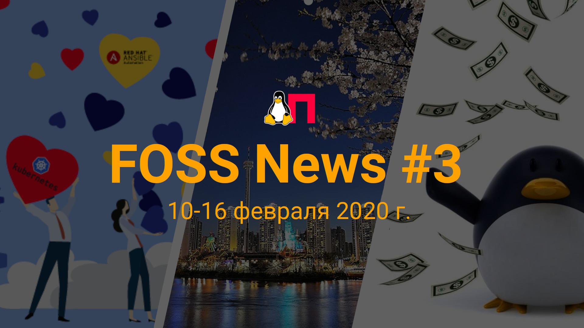 FOSS News №3 — обзор новостей свободного и открытого ПО за 10-16 февраля 2020 года