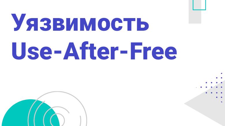 Перевод Уязвимость Use-After-Free