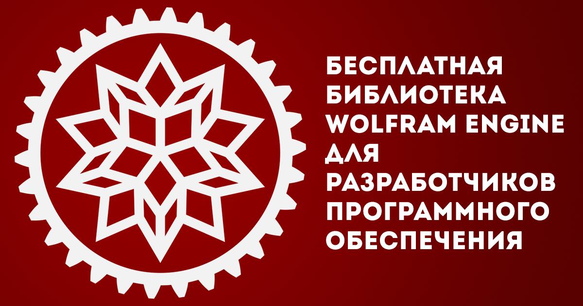 Бесплатная библиотека Wolfram Engine для разработчиков программного обеспечения