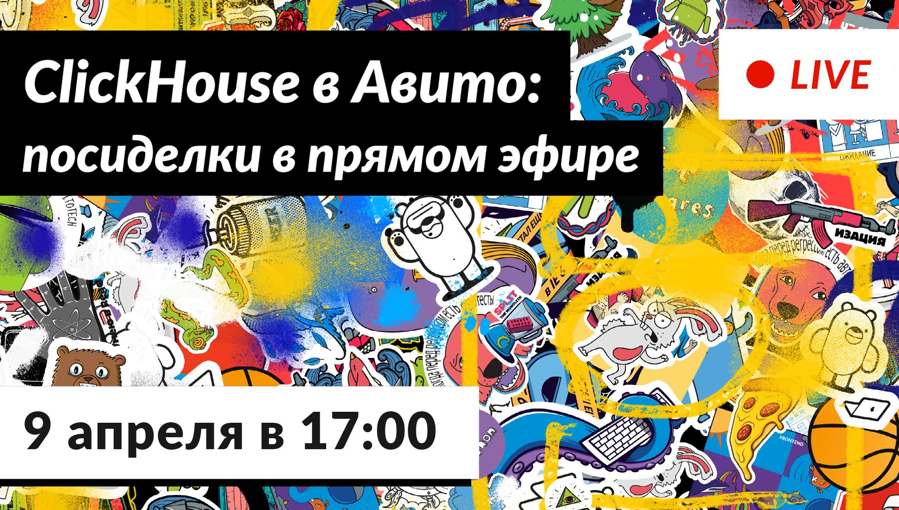 ClickHouse в Авито: посиделки в прямом эфире с Алексеем Миловидовым