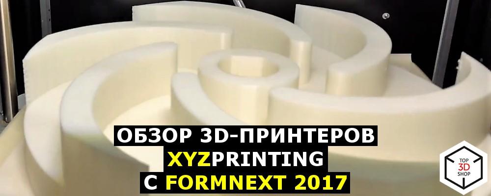 Обзор 3D-принтеров XYZprinting с Formnext 2017