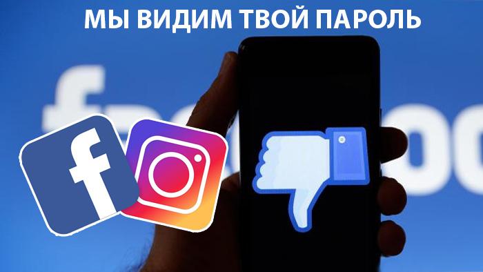 Сотрудники Facebook имели доступ к паролям пользователей Facebook и Instagram