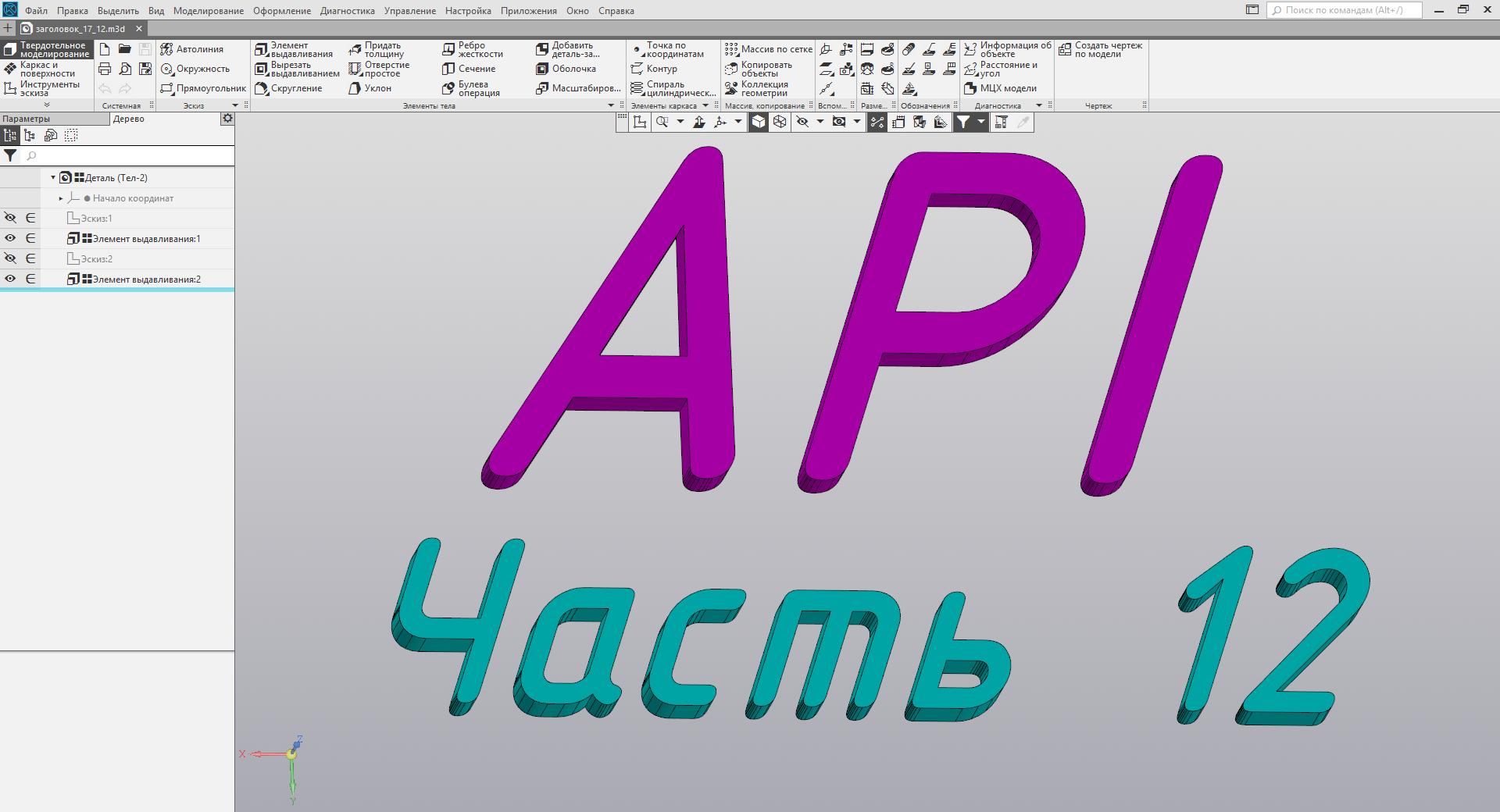 Работа с API КОМПАС-3D → Урок 12 → Составные строки