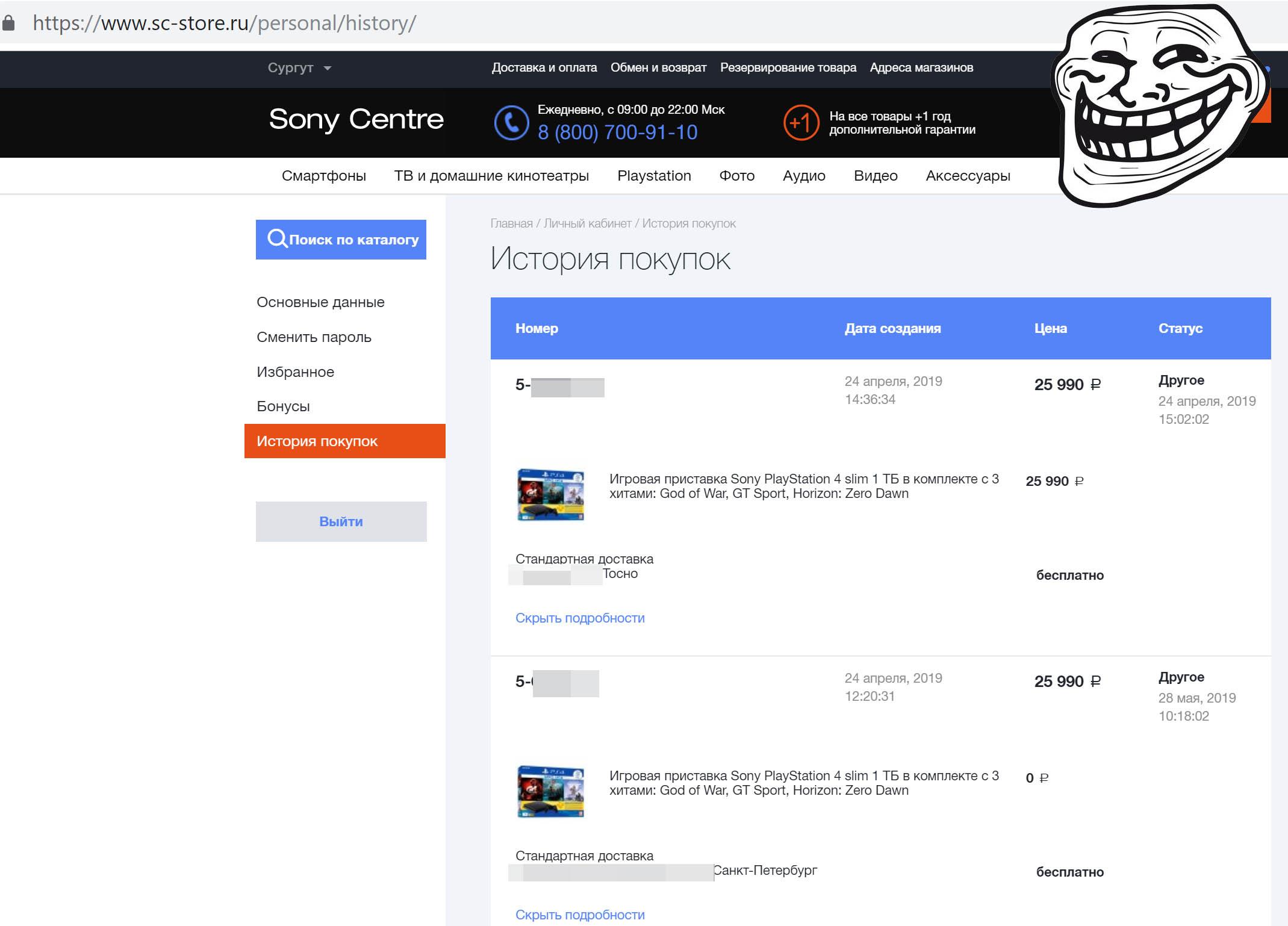 Утечка данных покупателей магазинов re:Store, Samsung, Sony Centre, Nike, LEGO и Street Beat