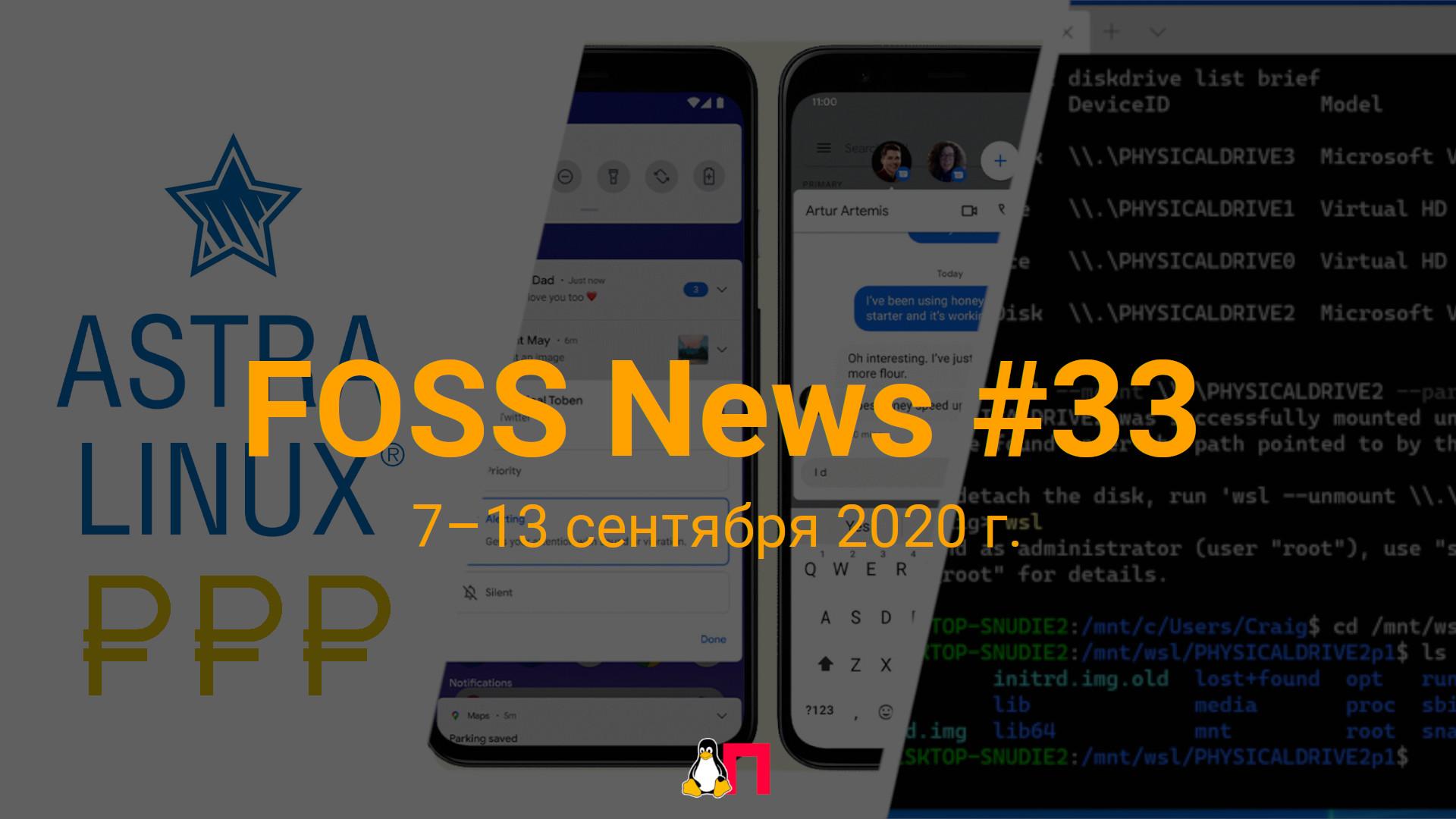 FOSS News 33  дайджест новостей свободного и открытого ПО за 7-13 сентября 2020 года