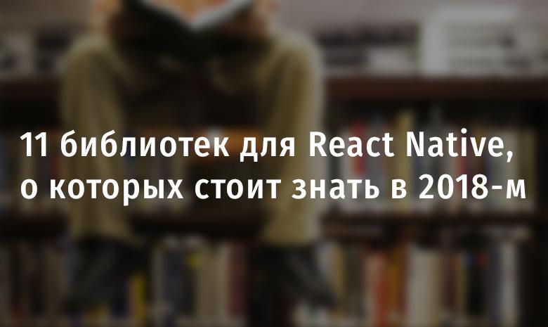 11 библиотек (наборов компонентов) для React Native, о которых стоит знать  ...
