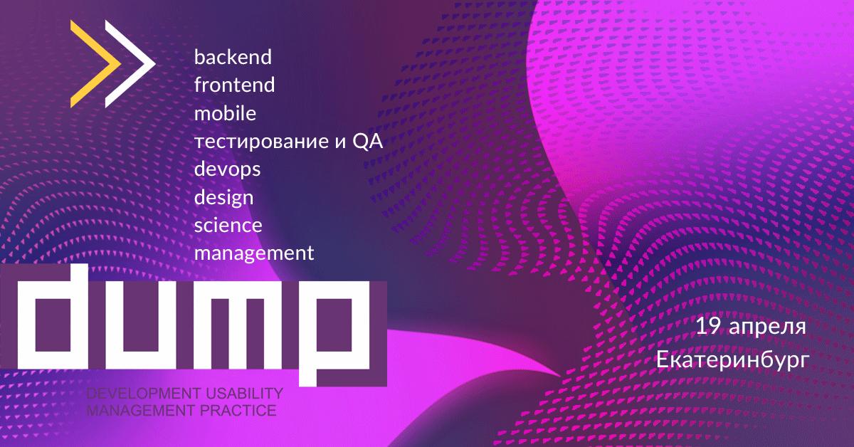 Конференция DUMP-2019: приглашаем выступить в секциях DevOps и Mobile
