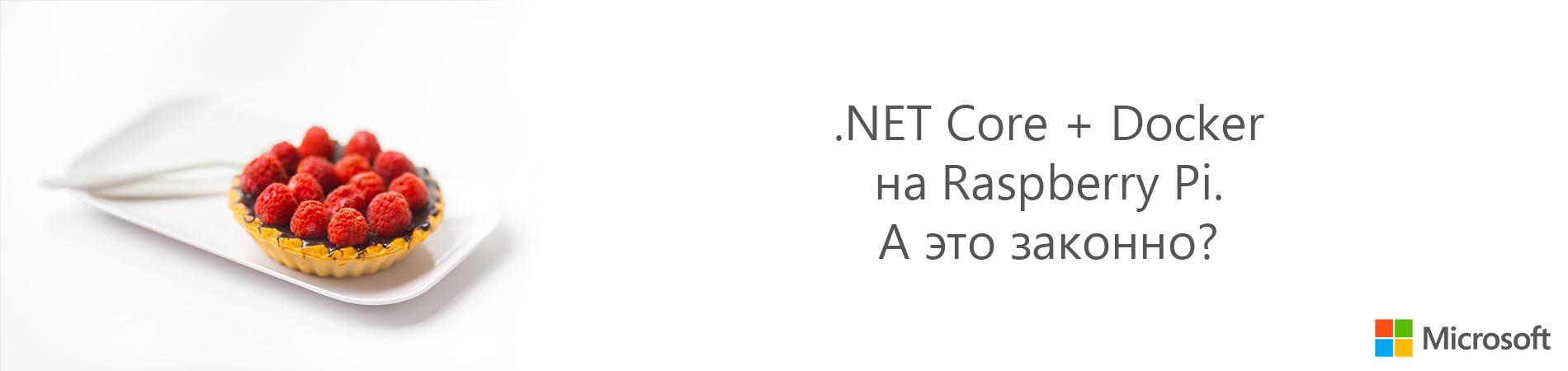 .NET Core + Docker на Raspberry Pi. А это законно?