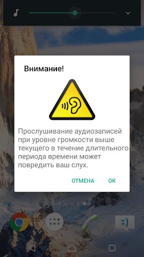 Из песочницы Как отключить предупреждение о вреде долгого прослушивания аудио (Android)