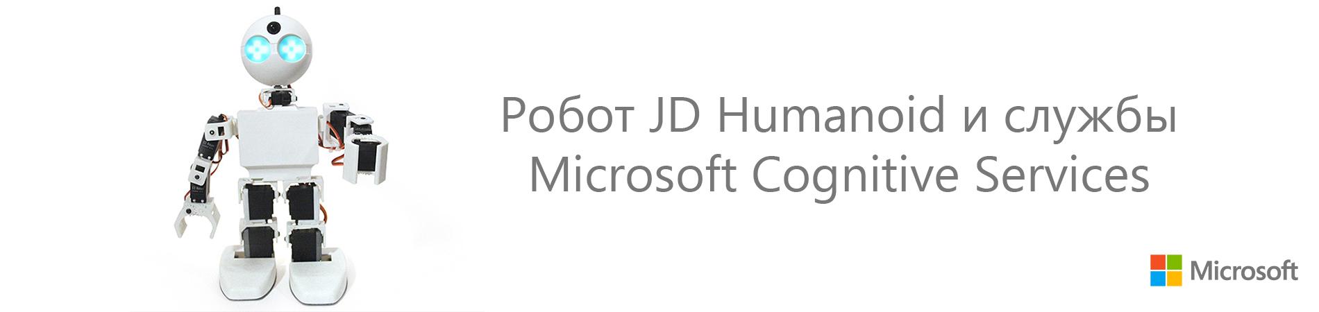 Робот JD Humanoid и службы Microsoft Cognitive Services