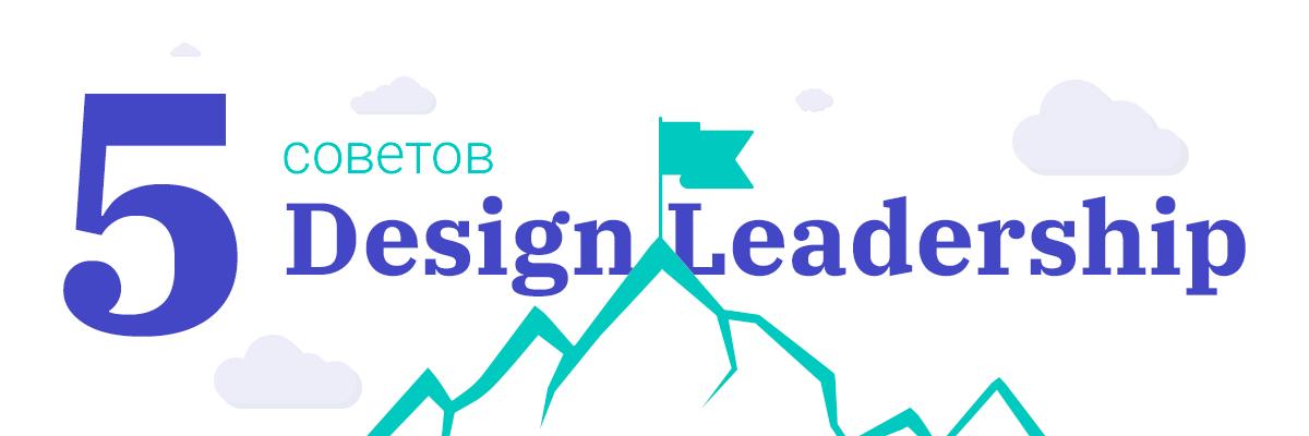 5 советов о Design Leadership. Часть 1