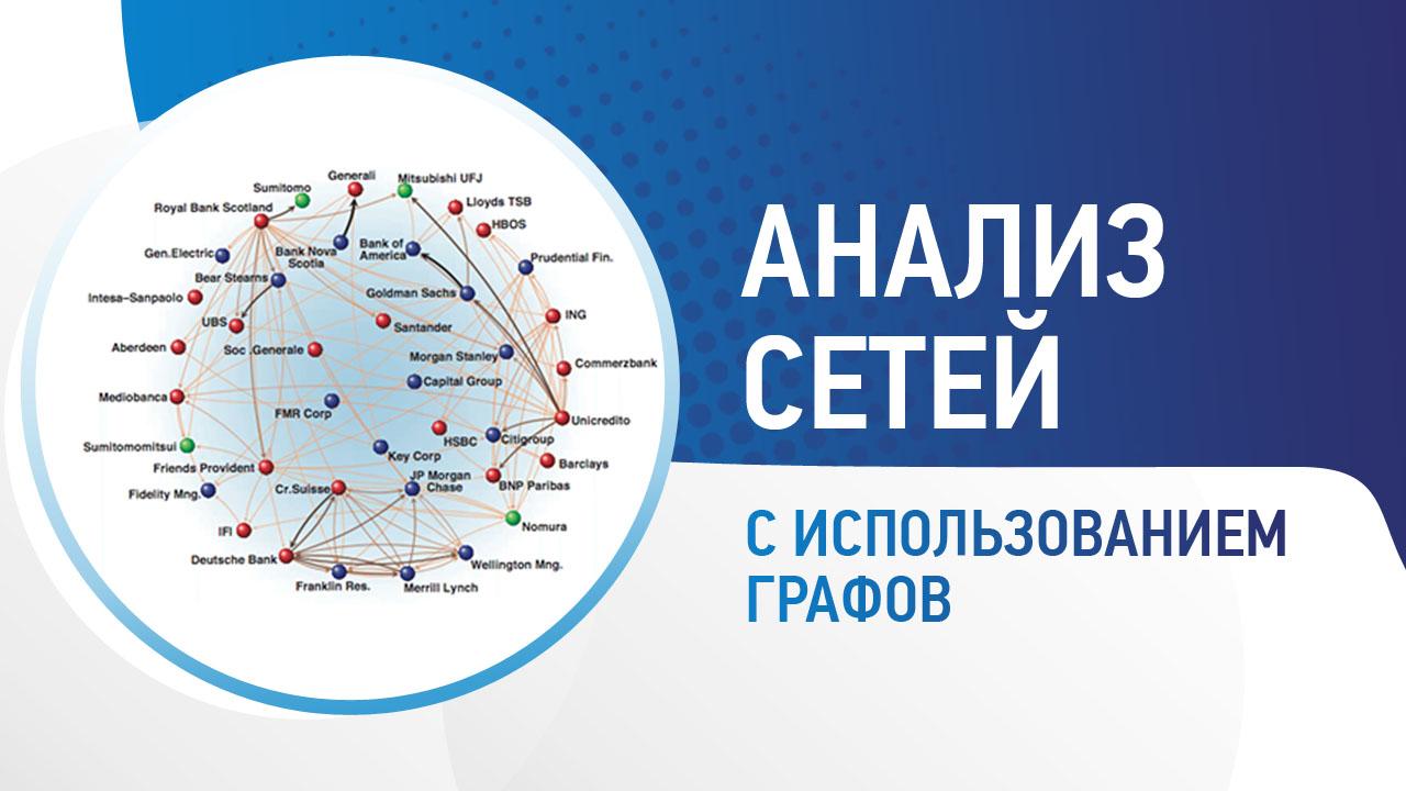 Анализ сетей с использованием графов