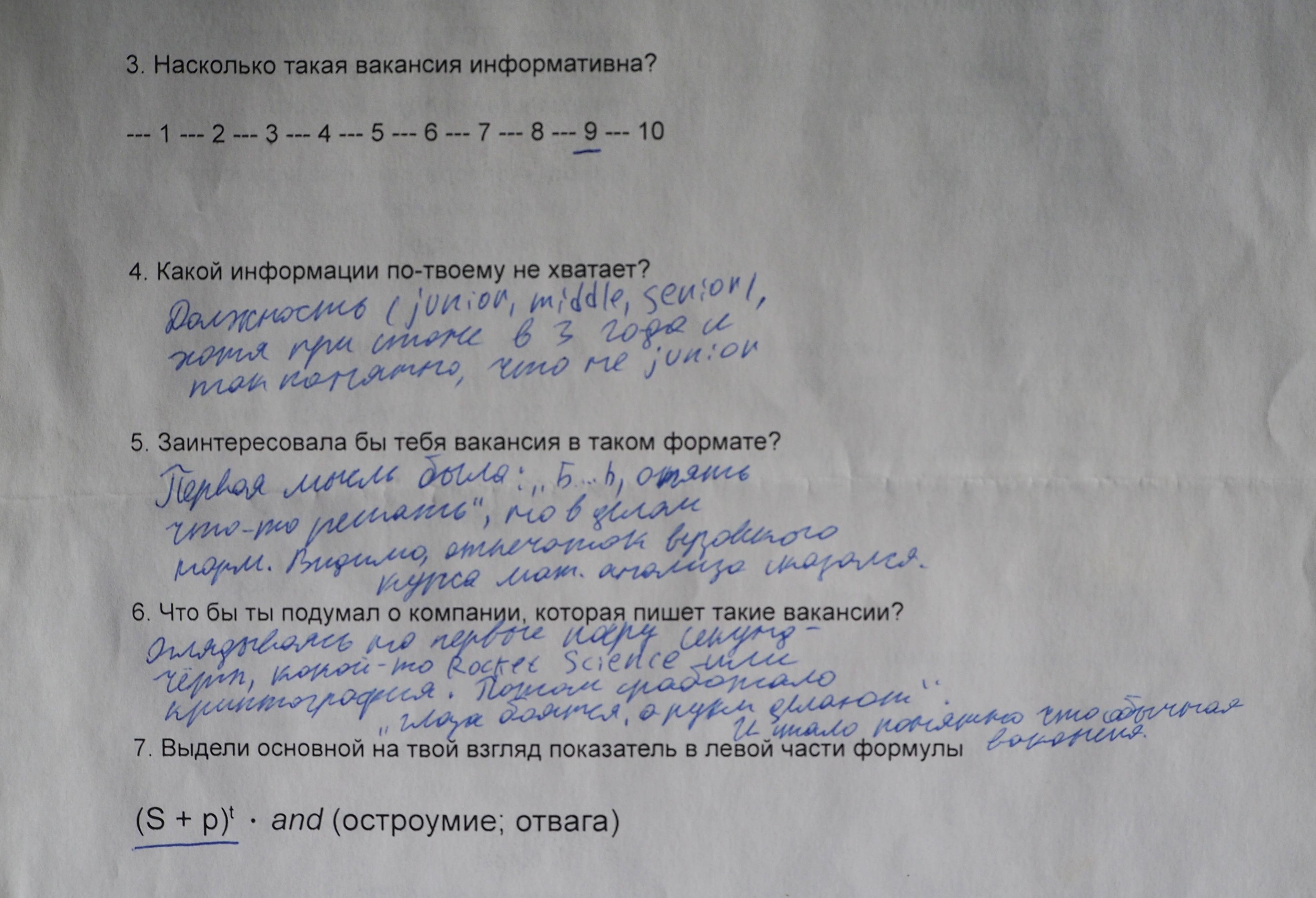 Формулируй это: как мы переписывали текст вакансии и скатились до решения математического неравенства