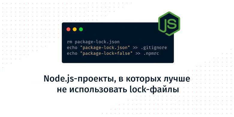 Node.js-проекты, в которых лучше не использовать lock-файлы