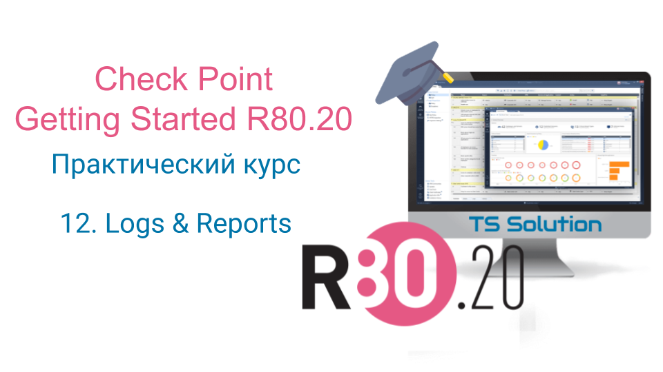 12. Check Point Getting Started R80.20. Logs & Reports