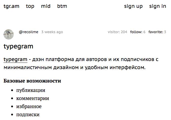 Typegram - Zen blog platform