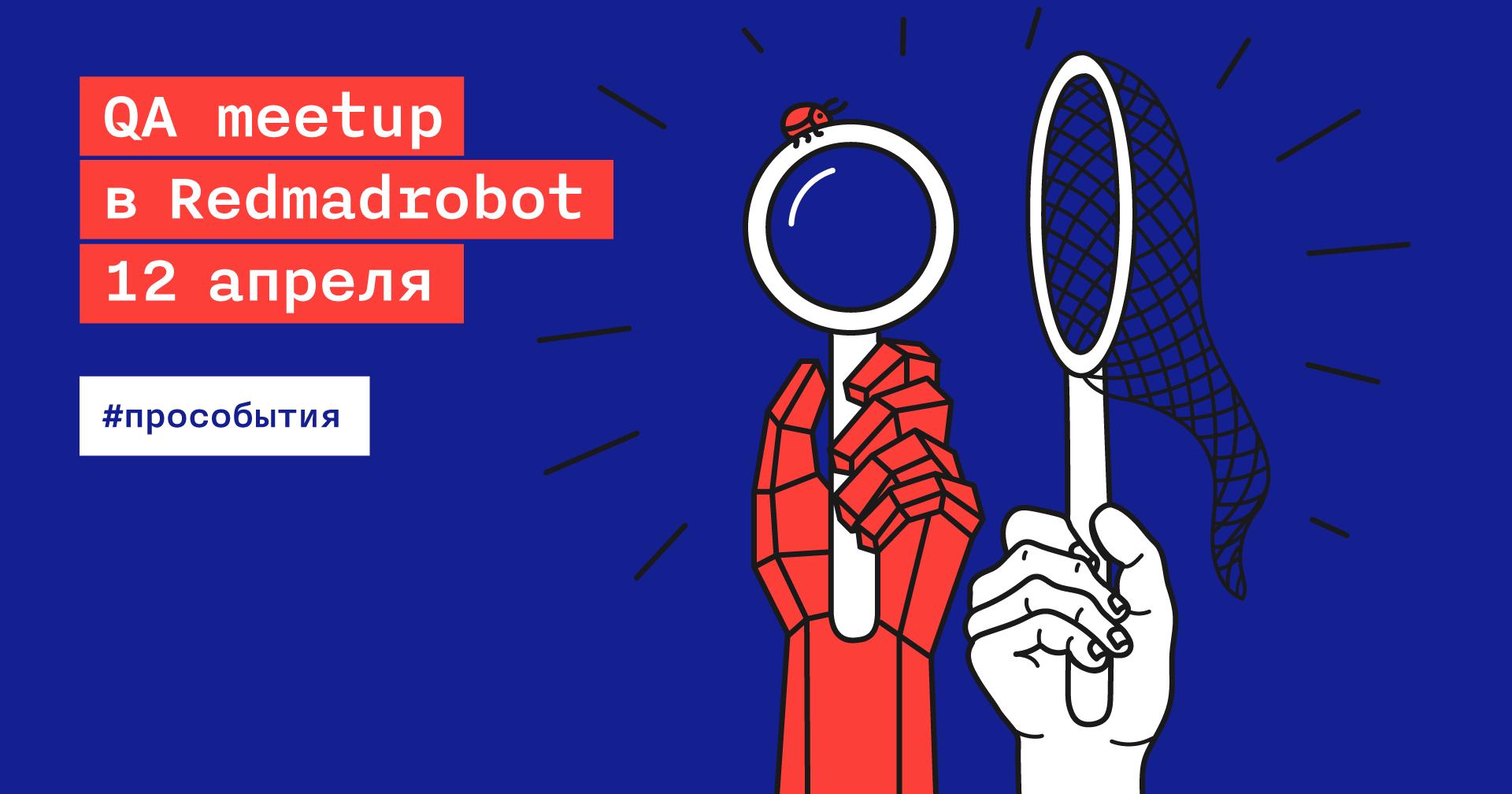 QA-митап 12 апреля в Redmadrobot