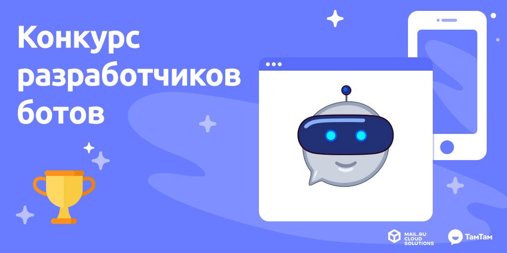 Конкурс разработчиков ботов для ТамТам