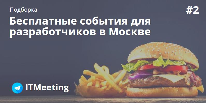 Подборка ближайших бесплатных мероприятий для разработчиков в Москве #2